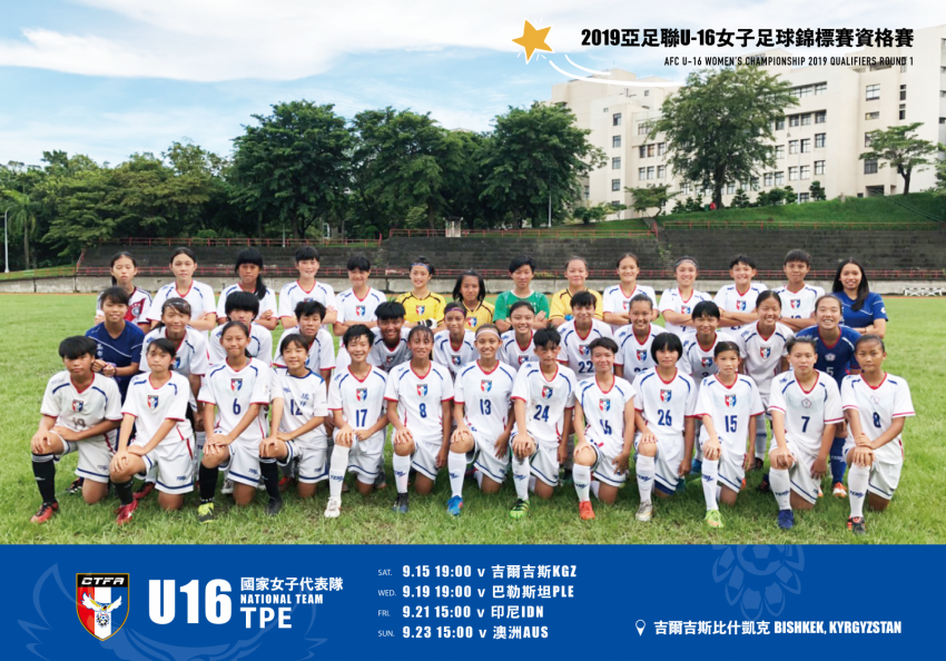 b_850_600_16777215_00_media_images_WU16代表隊.png
