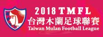2018台灣木蘭足球聯賽