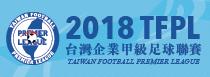 2018台灣企業甲級足球聯賽