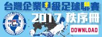 台灣企業甲級聯賽秩序冊