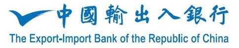 中國輸出入銀行