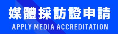 媒體採訪證申請