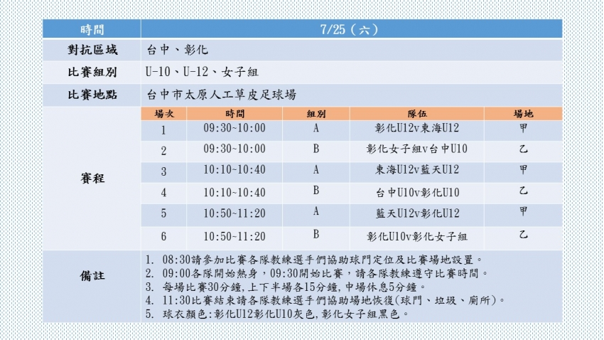 b_850_600_16777215_00_media_images_中彰交流賽-賽程.jpg