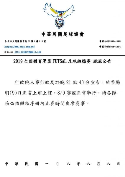 b_850_600_16777215_00_media_images_中華民國足球協會__公告(1).jpg