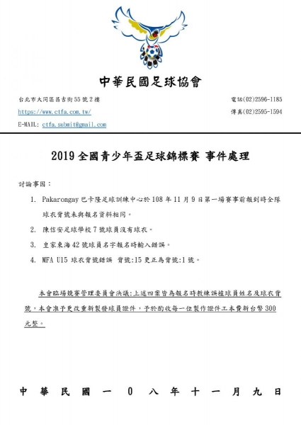 b_850_600_16777215_00_media_images_中華民國足球協會__公告-2.jpg