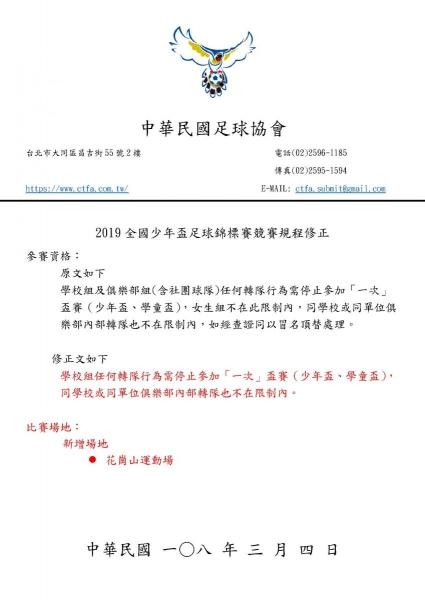 b_850_600_16777215_00_media_images_中華民國足球協會__公告.jpg