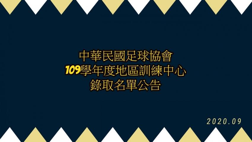 b_850_600_16777215_00_media_images_名單公告-圖.jpg