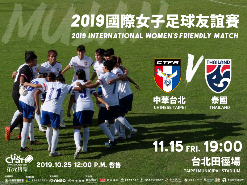 b_850_600_16777215_00_media_images_國際女子友誼賽中華台北vs泰國.png