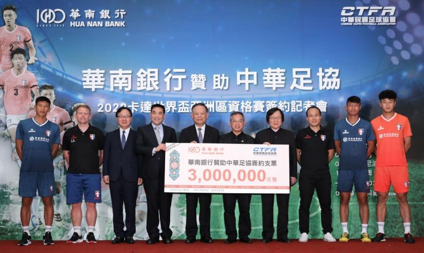 b_850_600_16777215_00_media_images_華南銀行贊助中華足協簽約記者會由各界長官、貴賓與中華男足代表隊的總教練以及明星球員們共同合影-02.JPG