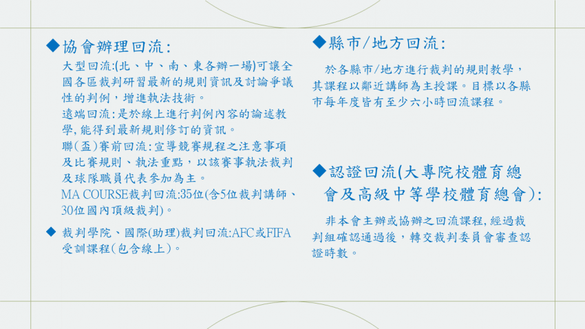 b_850_600_16777215_00_media_images_裁判組_進修課程簡介_(1).png