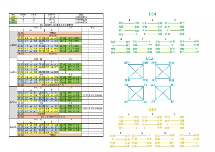 b_850_600_16777215_00_media_images_公告賽程_1(2).jpg