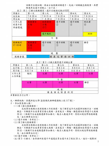 b_850_600_16777215_00_media_images_108年教育部體育署足球學校_報名資訊-2.png