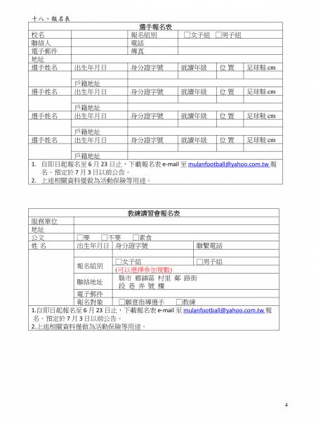 b_850_600_16777215_00_media_images_108年教育部體育署足球學校_報名資訊-4png.png