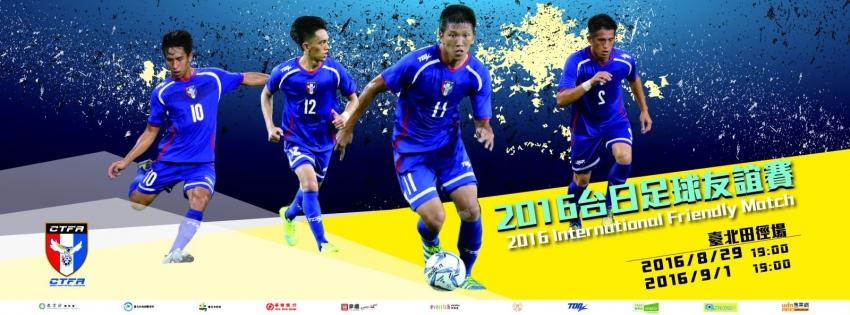 b_850_600_16777215_00_media_images_2016台日友誼賽FB_Banner.jpg