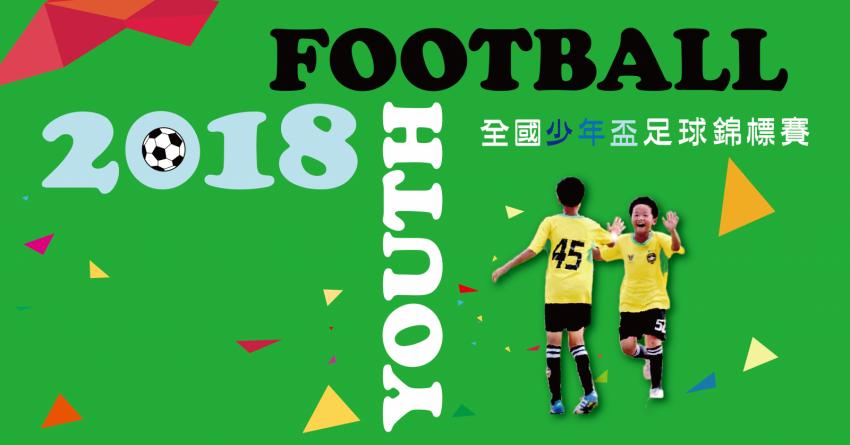 b_850_600_16777215_00_media_images_2018少年盃主視覺-01.png