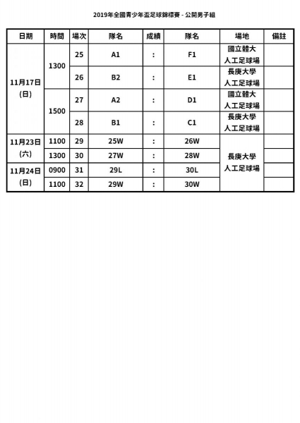 b_850_600_16777215_00_media_images_2019全國青少年杯賽程表_頁面_7.jpg