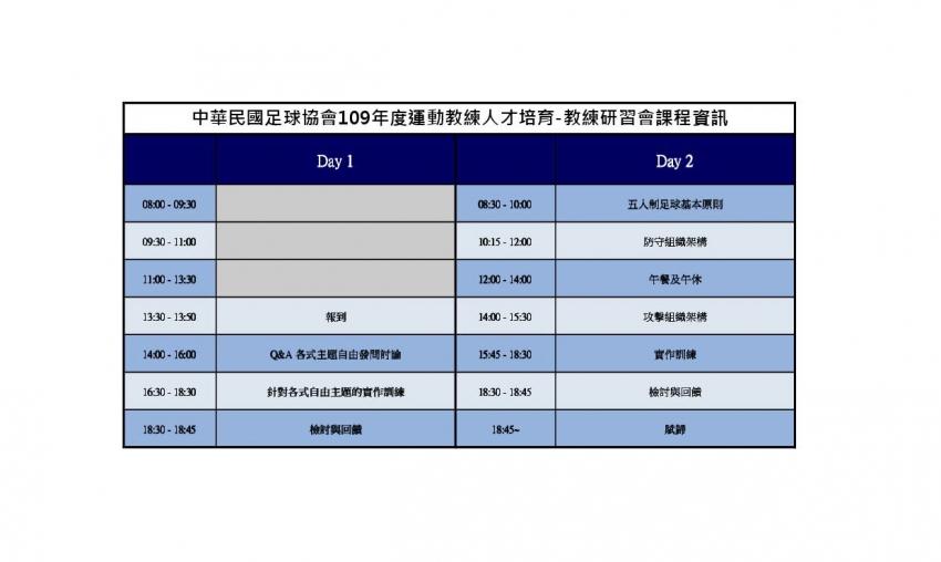 b_850_600_16777215_00_media_images_2020-巡迴講習課程表-schedule(3).jpg