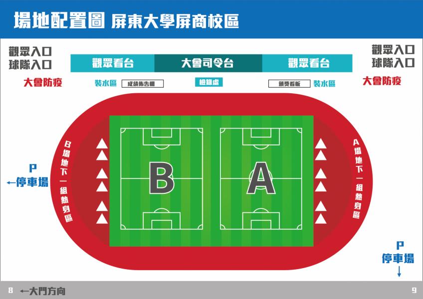 b_850_600_16777215_00_media_images_2021全國少年盃屏東大學屏商校區配置(2).png
