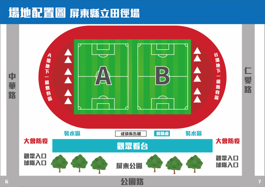b_850_600_16777215_00_media_images_2021全國少年盃屏東田徑場配置.png